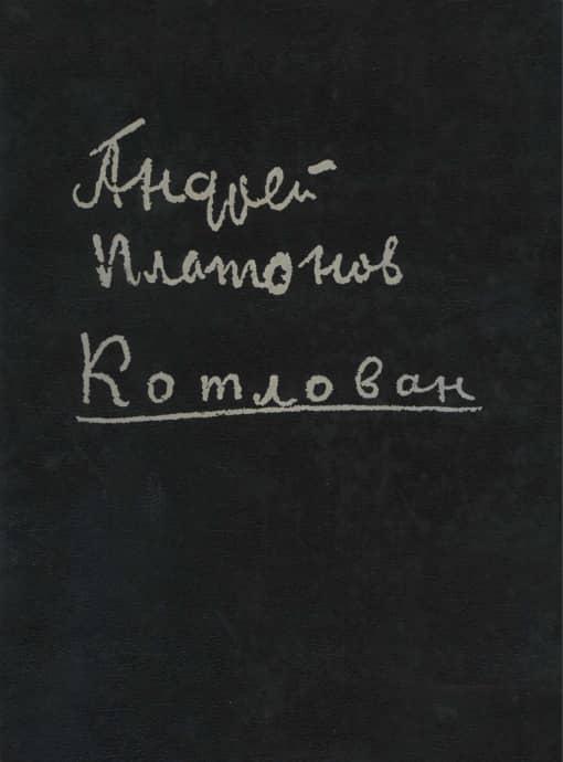 """Knygos """"Andrejus Platonovas. Duobė: tekstas, kūrybinės istorijos medžiaga"""" (2000) viršelis"""